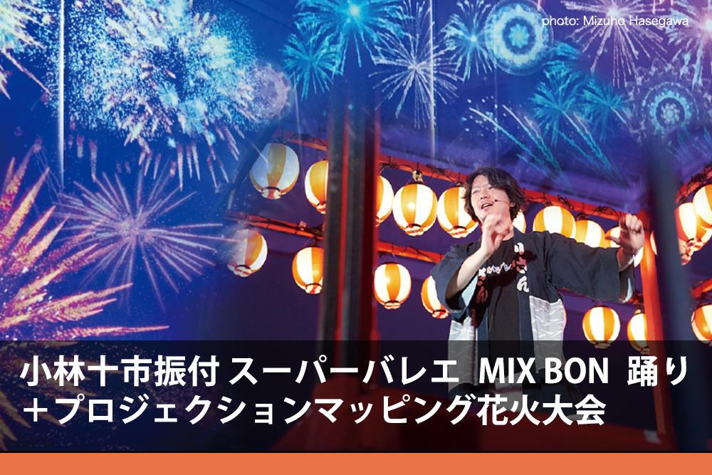 小林十市振付 スーパーバレエMIX BON踊り +プロジェクションマッピング花火大会