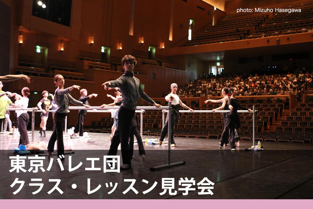 東京バレエ団クラス・レッスン見学会