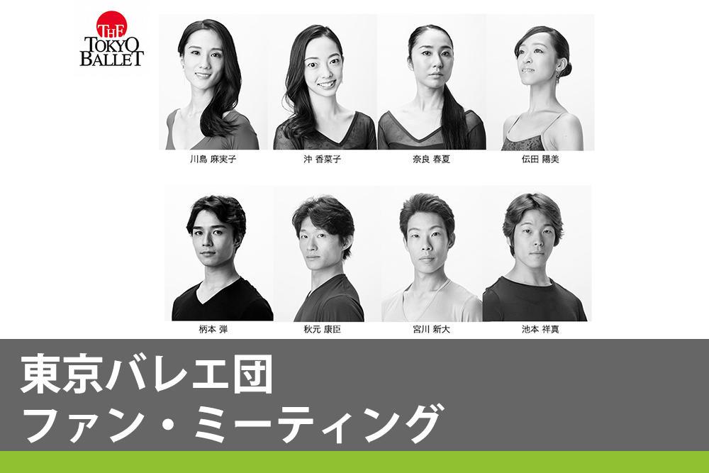 東京バレエ団ファン・ミーティング