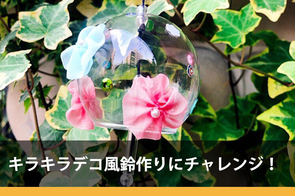 キラキラ★デコ風鈴作りにチャレンジ!