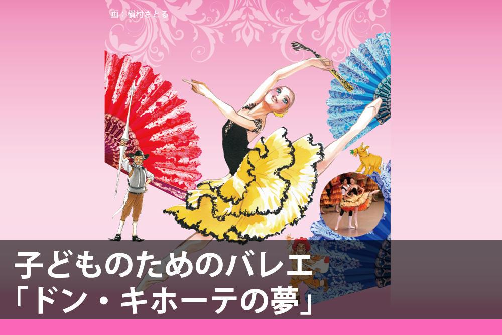 子どものためのバレエ「ドン・キホーテの夢」