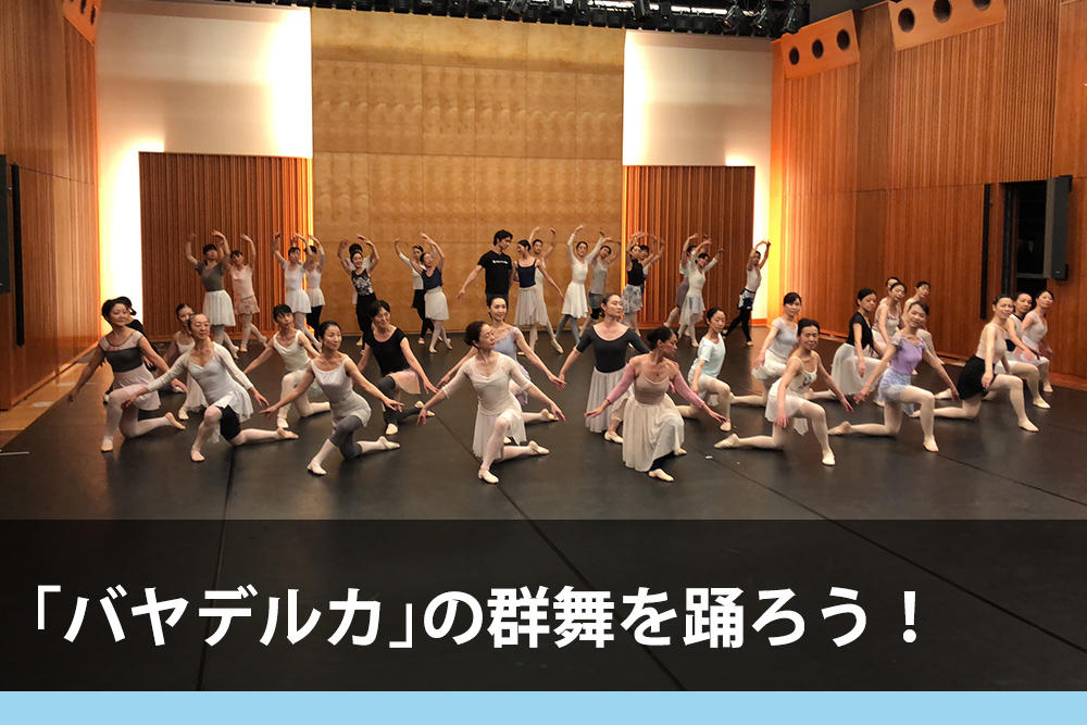 「バヤデルカ」の群舞を踊ろう!