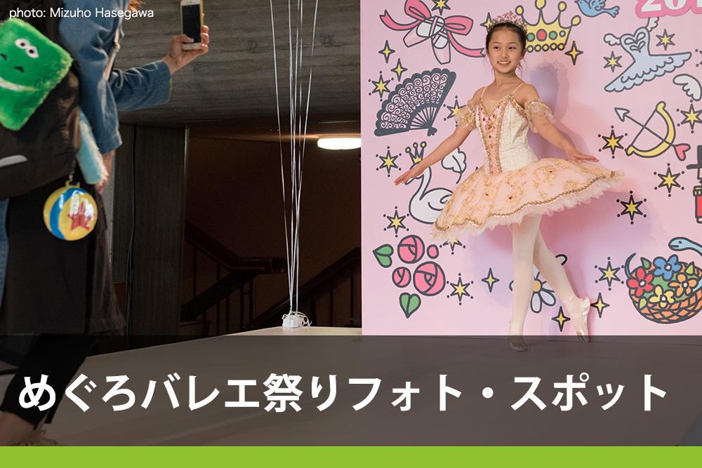めぐろバレエ祭りフォト・スポット
