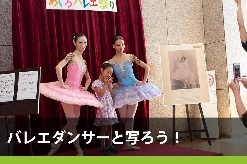 バレエダンサーと写ろう!