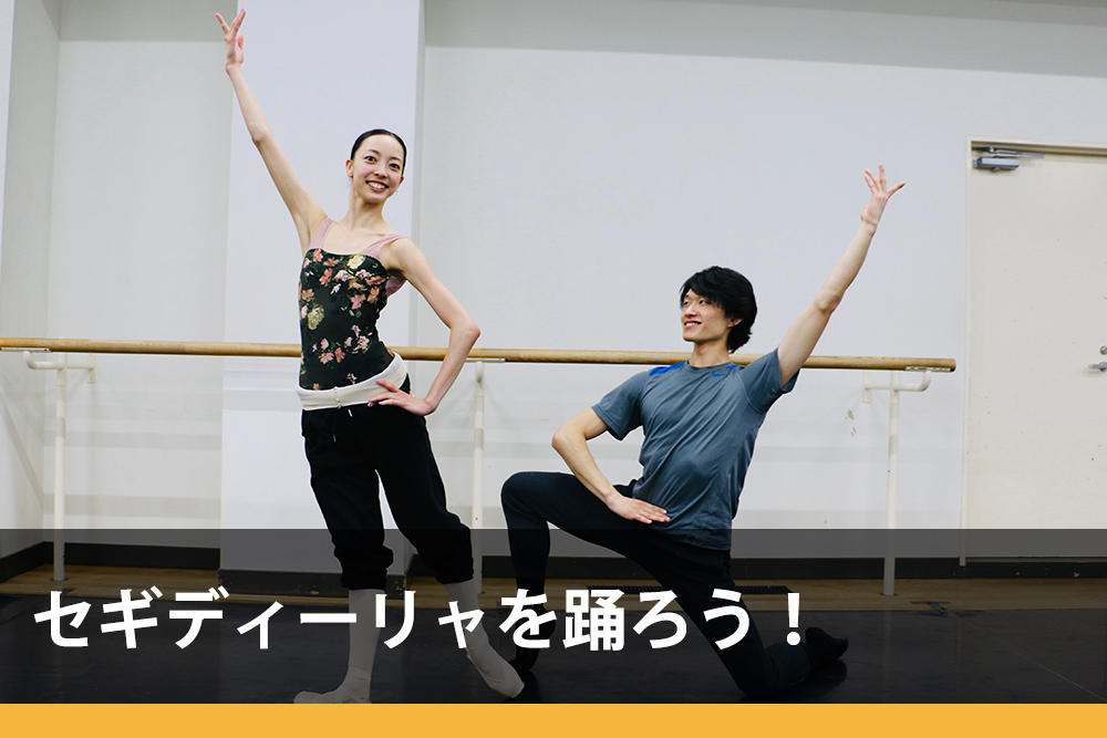 セギディーリャを踊ろう!