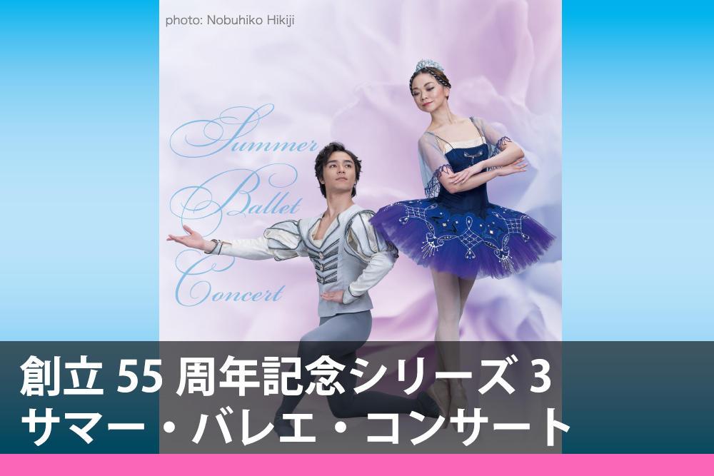 創立55周年記念シリーズ3  サマー・バレエ・コンサート