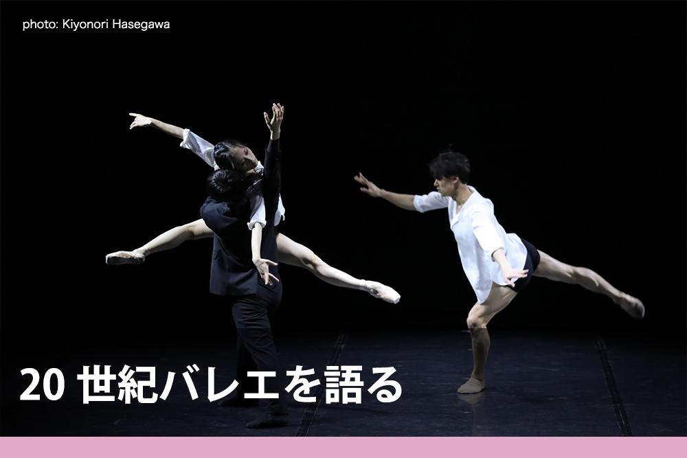 20世紀バレエを語る