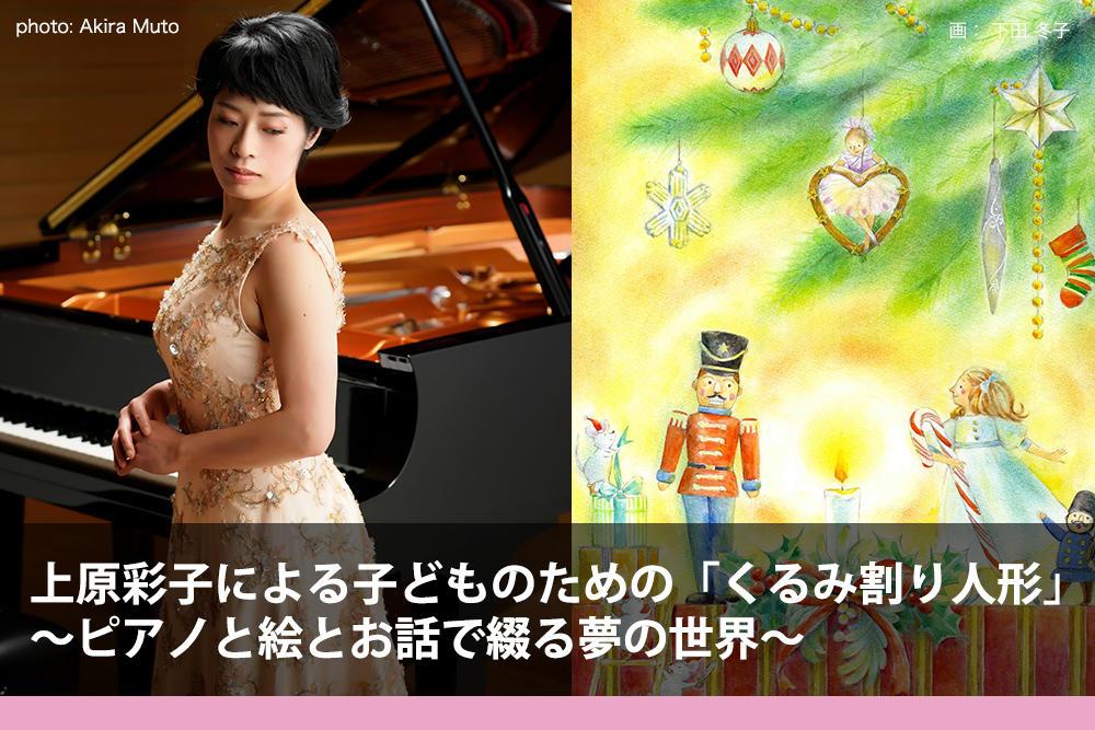 上原彩子による子どものための「くるみ割り人形」~ピアノと絵とお話で綴る夢の世界~