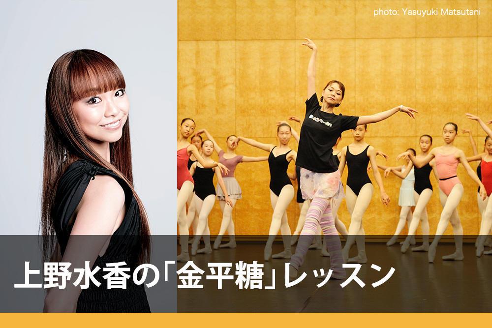 上野水香の「金平糖」レッスン