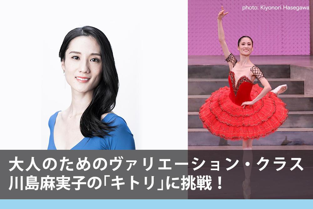 大人のためのヴァリエーション・クラス 川島麻実子の「キトリ」に挑戦!