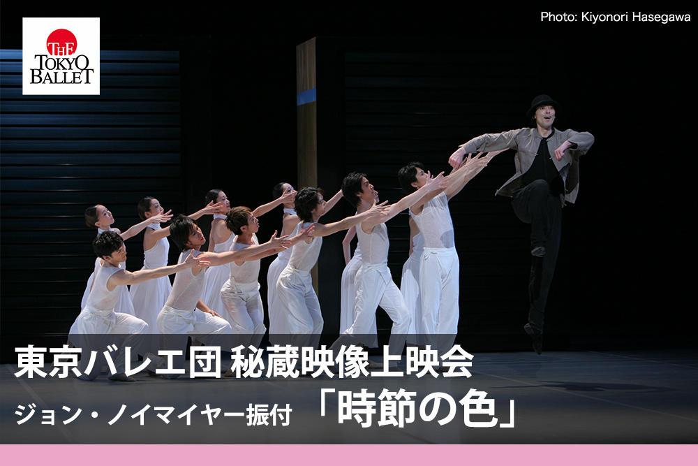 東京バレエ団 秘蔵映像上映会ジョン・ノイマイヤー振付 「時節の色」