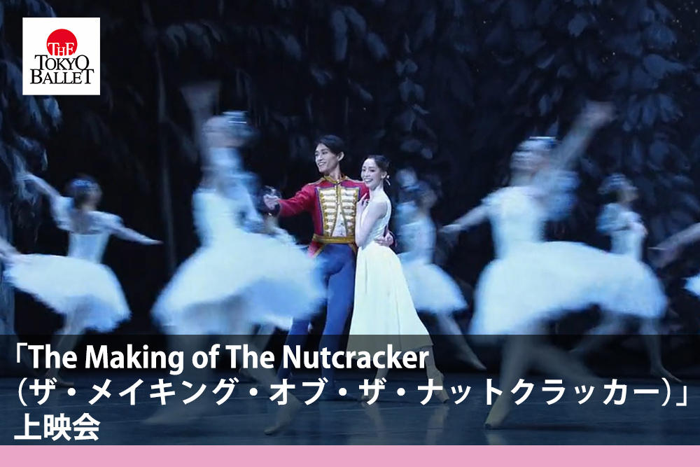 「The Making of The Nutcracker(ザ・メイキング・オブ・ザ・ナットクラッカー)」上映会