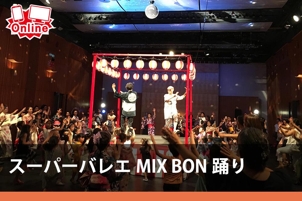 スーパーバレエMIX BON踊り