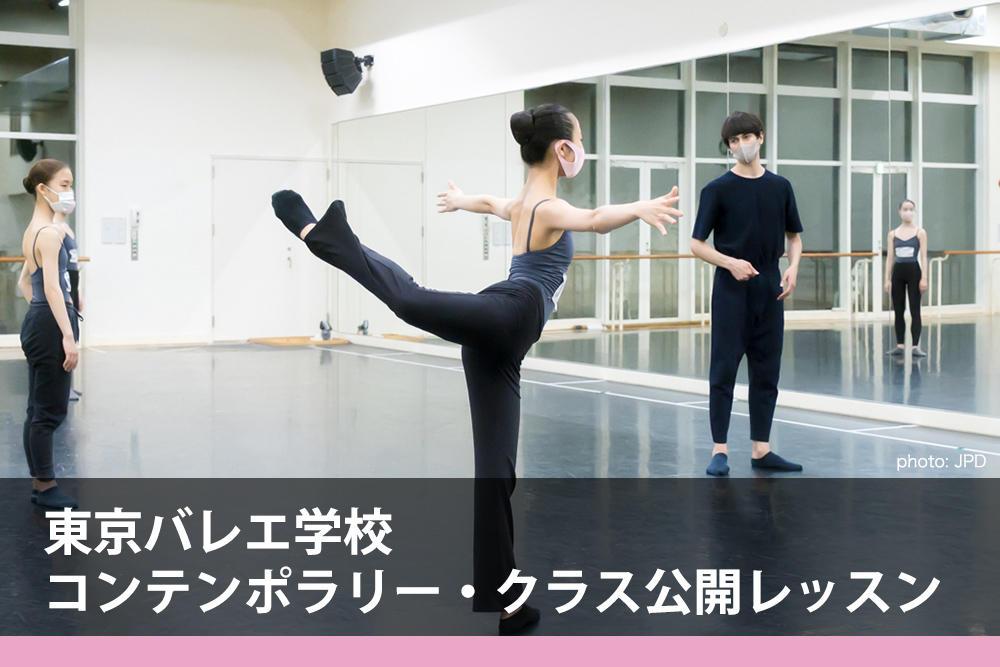 東京バレエ学校 コンテンポラリー・クラス公開レッスン