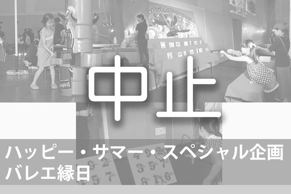 ハッピー・サマー・スペシャル企画  バレエ縁日