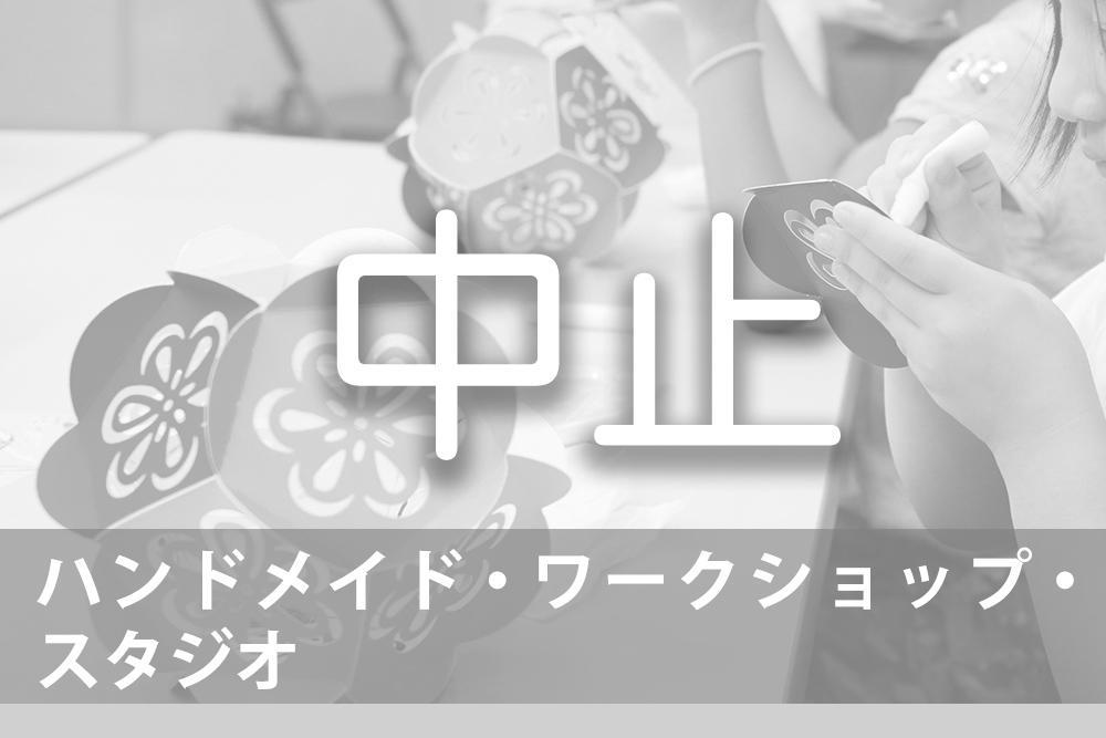 ハンドメイド・ワークショップ・スタジオ