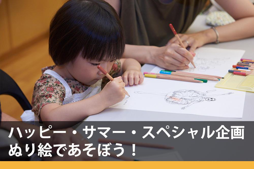 ハッピー・サマー・スペシャル企画ぬり絵であそぼう!