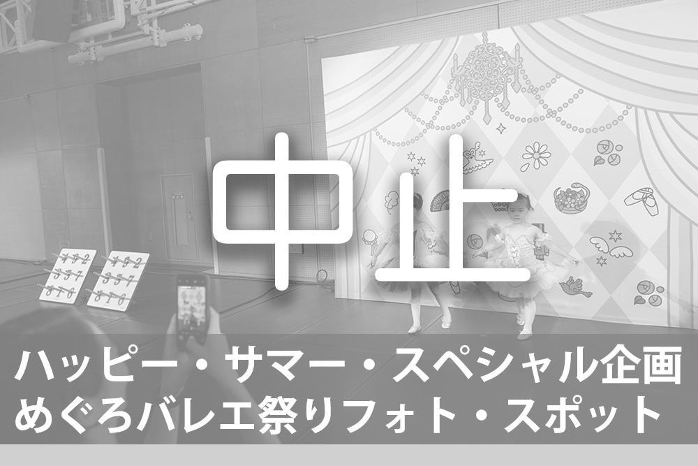 ハッピー・サマー・スペシャル企画  めぐろバレエ祭りフォト・スポット