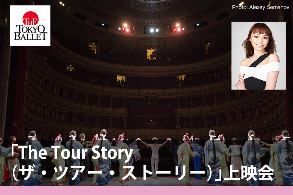 東京バレエ団第34次海外公演 密着ドキュメンタリー 「The Tour Story(ザ・ツアー・ストーリー)」上映会