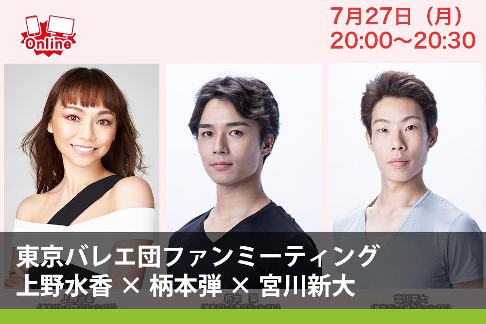 東京バレエ団ファンミーティング  上野水香×柄本 弾×宮川新大
