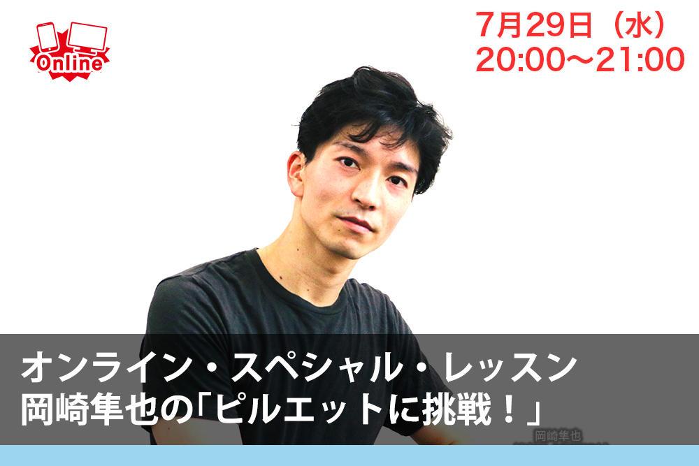 オンライン・スペシャル・レッスン 岡崎隼也の「ピルエットに挑戦!」