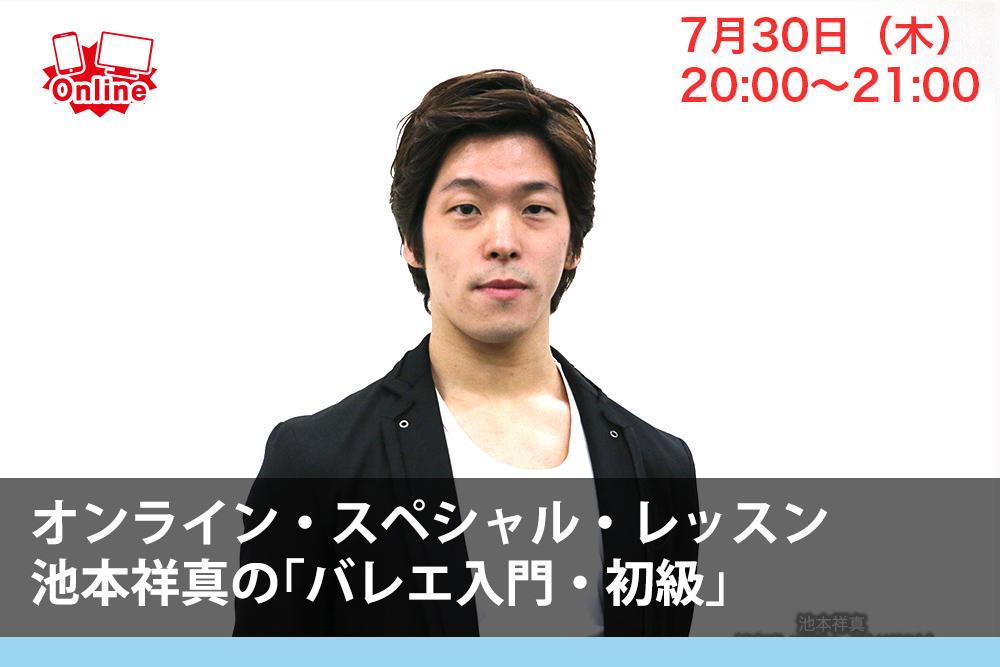 オンライン・スペシャル・レッスン 池本祥真の「バレエ入門・初級」