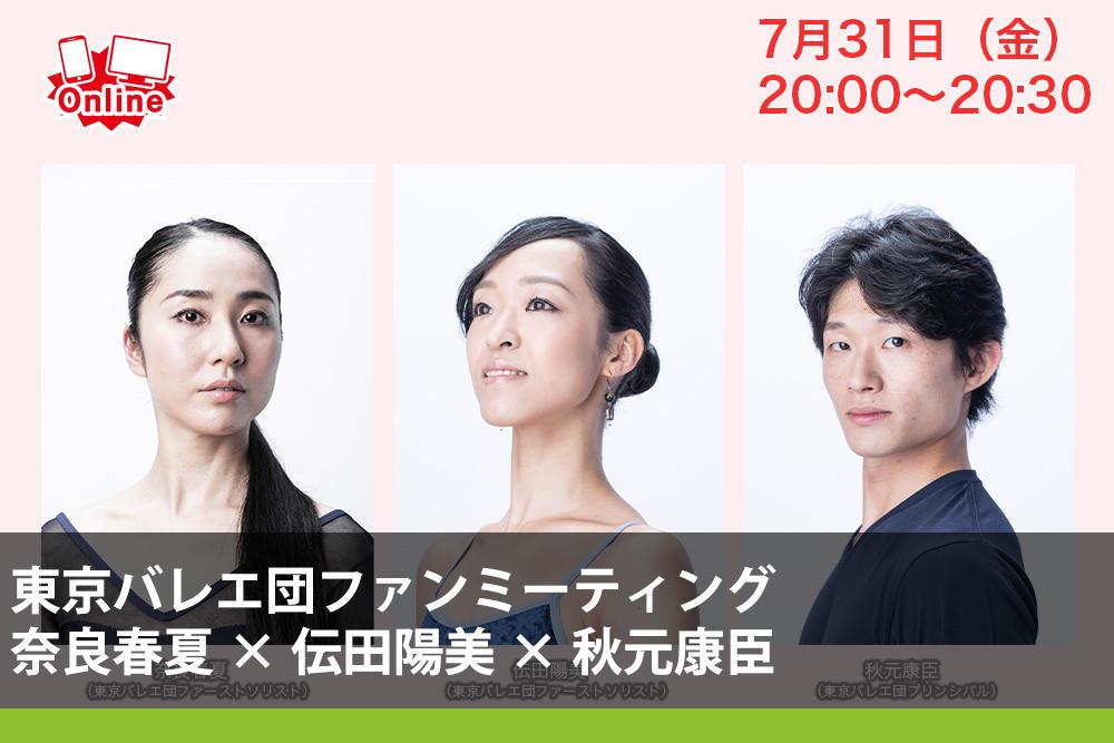 東京バレエ団ファンミーティング  奈良春夏×伝田陽美×秋元康臣