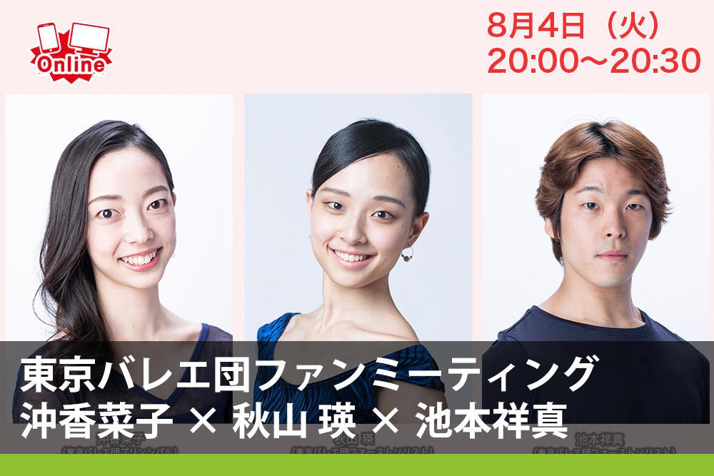 東京バレエ団ファンミーティング  沖香菜子×秋山 瑛×池本祥真