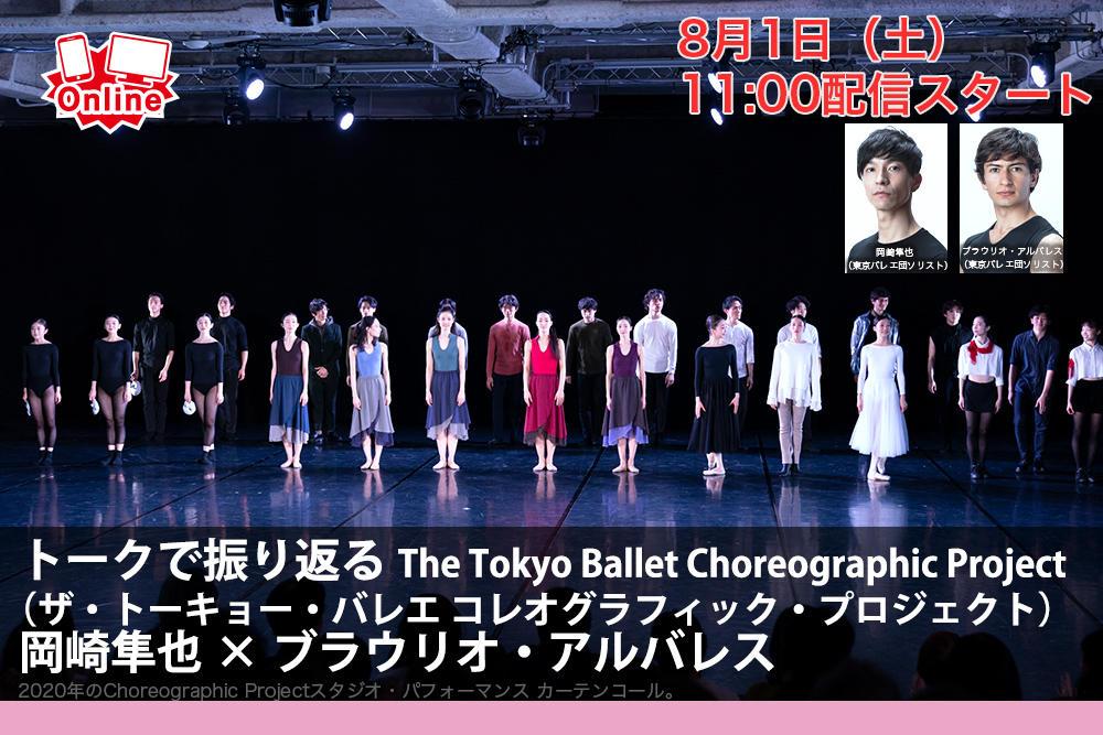 トークで振り返るThe Tokyo Ballet Choreographic Project (ザ・トーキョー・バレエ コレオグラフィック・プロジェクト) 岡崎隼也×ブラウリオ・アルバレス