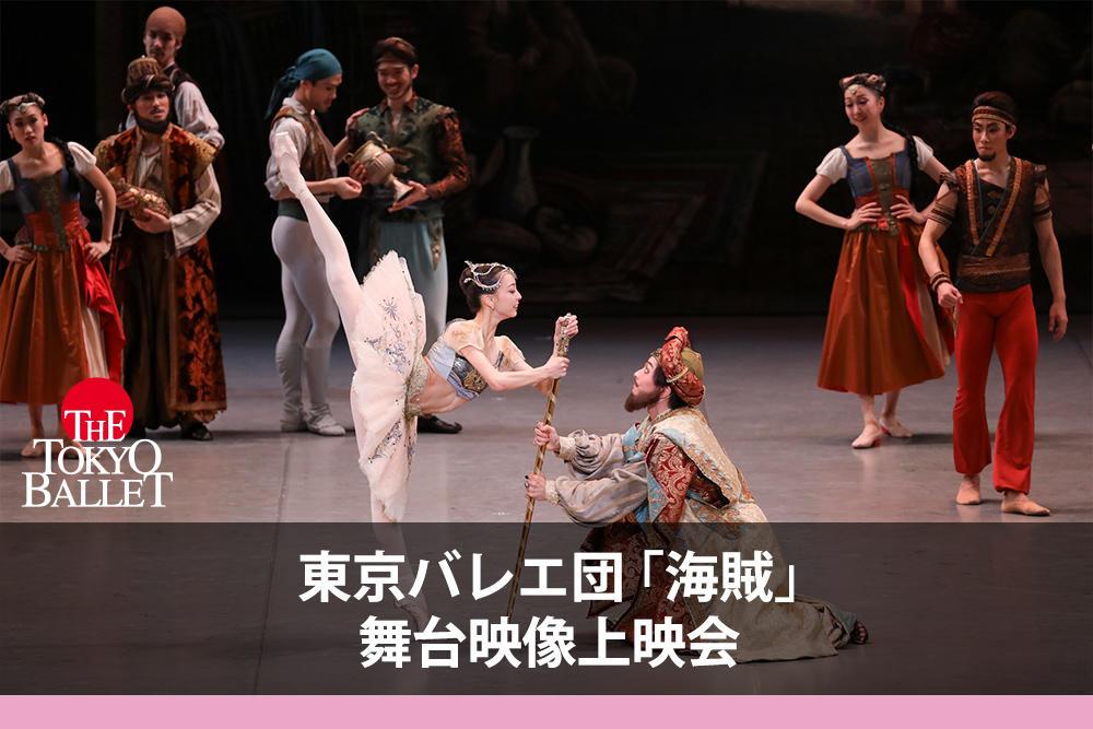 東京バレエ団「海賊」舞台映像上映会