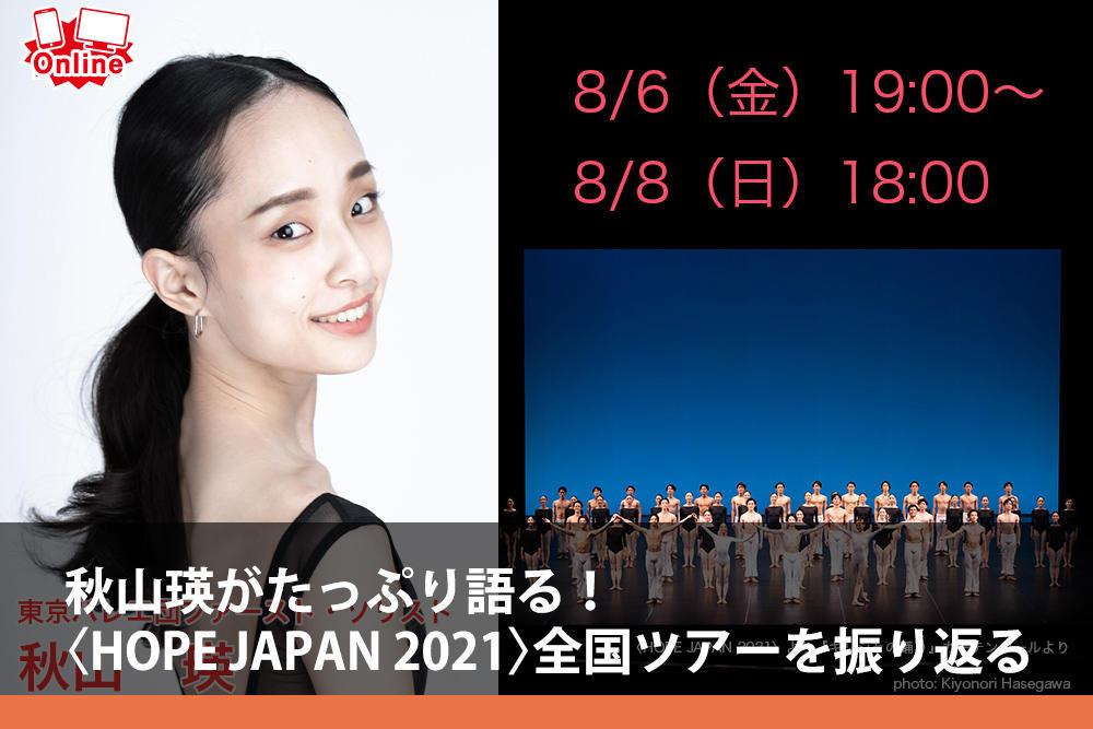 秋山瑛がたっぷり語る!〈HOPE JAPAN 2021〉全国ツアーを振り返る