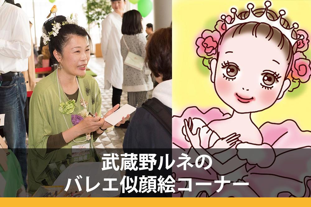 武蔵野ルネの バレエ似顔絵コーナー