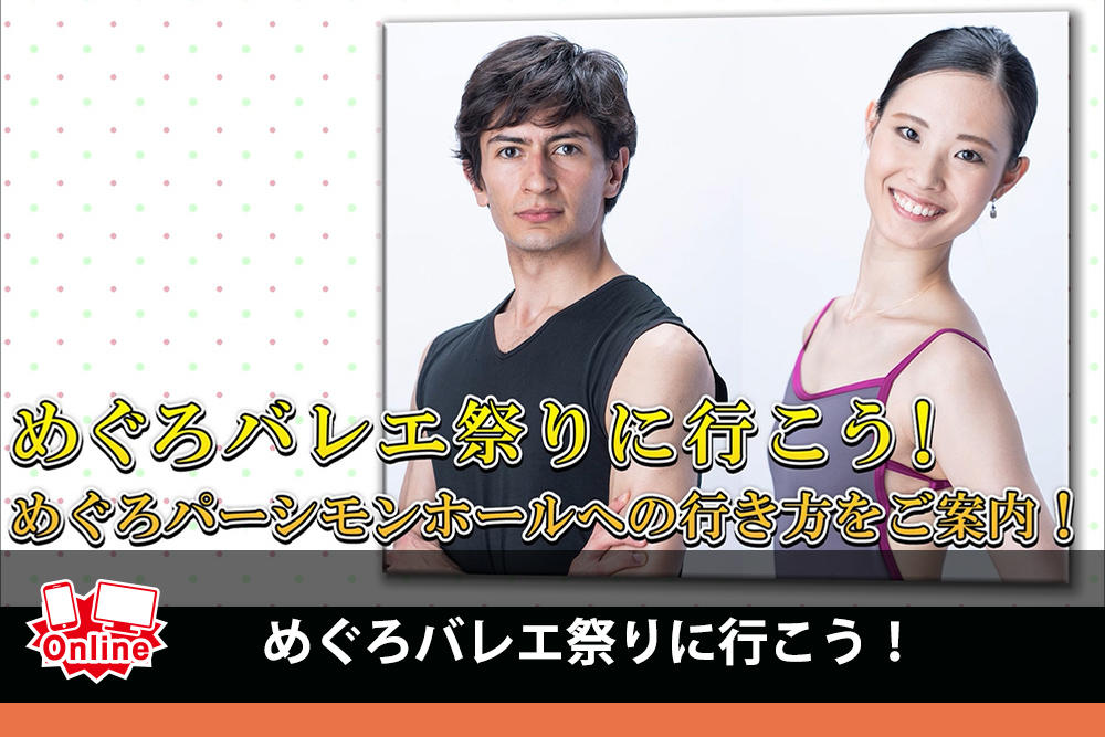東京バレエ団のソリスト二人がご案内。 「めぐろバレエ祭りに行こう!」