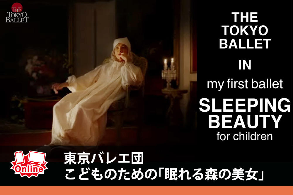東京バレエ団 子どものための「ねむれる森の美女」 THE TOKYO BALLET