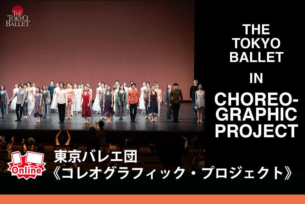 東京バレエ団《コレオグラフィック・プロジェクト》 THE TOKYO BALLET in《CHOREOGRAPHIC PROJECT》for J-LOD live