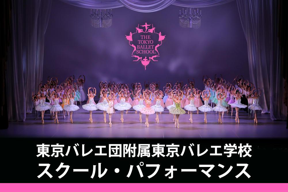 東京バレエ団附属東京バレエ学校 スクール・パフォーマンス
