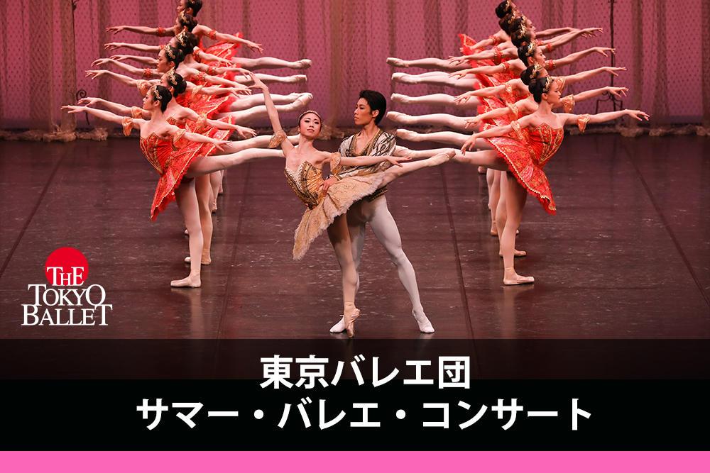 東京バレエ団 サマー・バレエ・コンサート