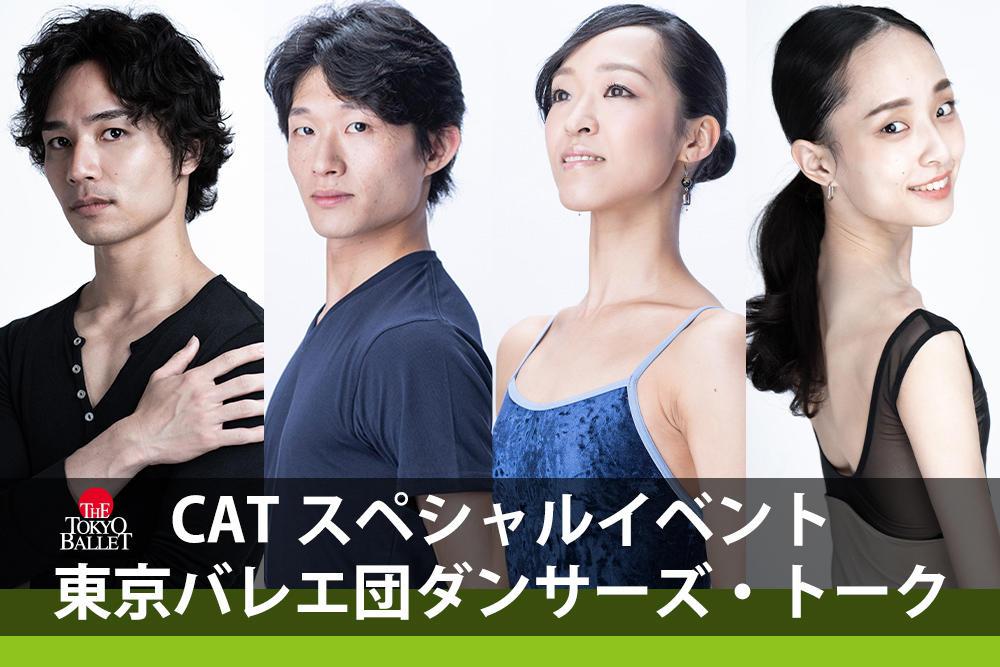 CATスペシャルイベント 東京バレエ団ダンサーズ・トーク