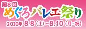 meguro-balletfes-banner_178-60.jpg