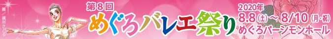 meguro-balletfes-banner_677-80.jpg